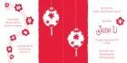 Geboortekaartje lantaarn rood binnen